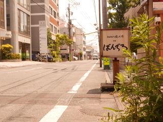 珈琲を愉しむ店「ばんぢろ」テラス席は犬も同伴可/民家カカフェ・喫茶店(大分県大分市)