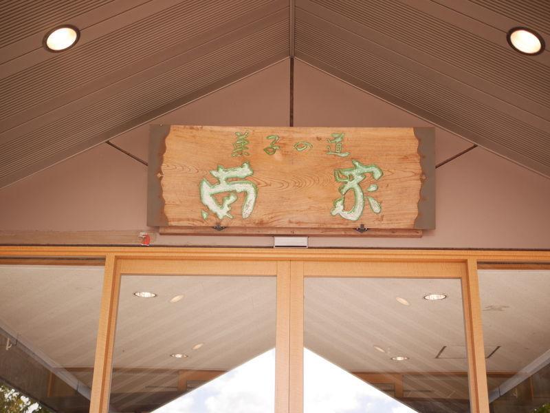 菊家の本社工場は、子どももペット連れも大人も楽しめる!犬同伴で、湧き水やアウトレットスイーツ食べてきました